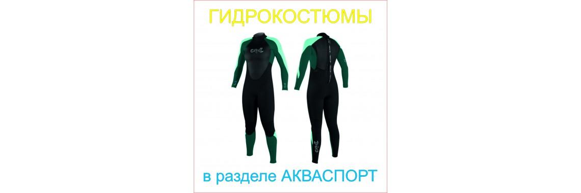 Wetsuit 1